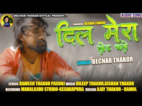Dil Mera Tod Chale || Bechar Thakor || New Sad Song 2020