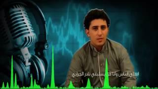 اسلي الناس ونا من يسليني نادر الجرادي Asli Alnas Wana min Yasaleni Nader Jaradi
