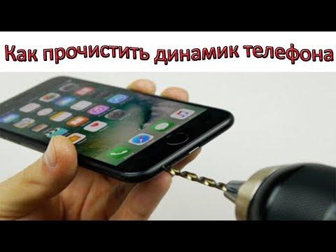 Как почистить сеточку динамика на телефоне