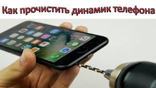 Qanday qilib uni buzmasdan telefon earpiece tozalash uchun