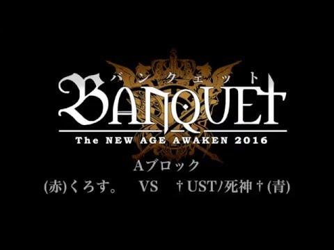 【FEZ】バンクェット2016 Aブロック『Re:member』 (チームリーダー:くろす。)