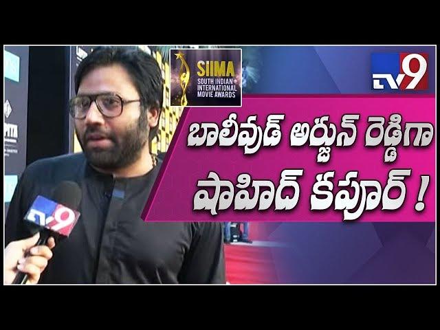 SIIMA Awards 2018: I am directing Shahid Kapoor in Arjun reddy bollywood remake - Sandeep - TV9