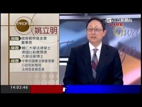 前進新台灣 2015 12 15 大陆紫光800亿吞台湾封测厂,马英九引清兵入关?