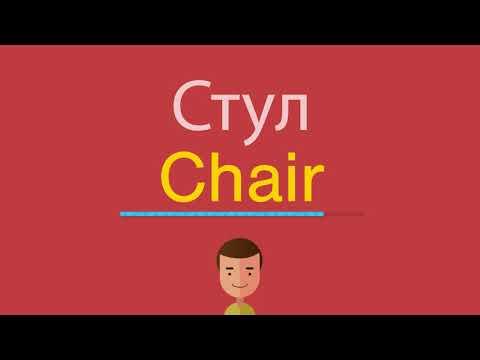 Как будет по английскому стул