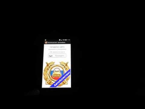 АвтоАссистент /приложение на андроид/