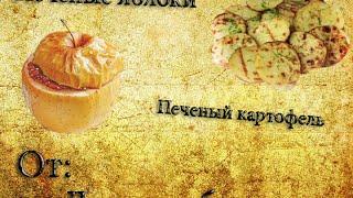 Лесная кухня #3 │Печеные яблоки с медом ,печеный картофель
