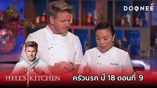 กอร์ดอนพาทำอาหารจีน ในHell's Kitchen ครัวนรก ปี 18 ตอนที่ 9