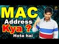 MAC Address Kya Hota Hai ? | What is MAC Address | MAC Spoofing | Explained
