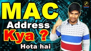 MAC Address Kya Hota Hai ? | What is MAC Address | MAC Spoofing | Explained