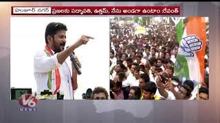 Congress MP Revanth Reddy Election Campaign To Support Uttam Padmavathi In Huzurnagar