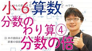 分数の倍とは何か?を解説しています(^^) 問題と解答が無料ダウンロード...