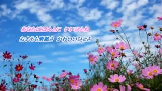 三船和子・岡千秋 - ほほほのほの字~やすらぎの里~