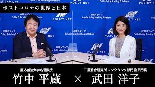 【第29回】ポストコロナの世界と日本(武田洋子 × 竹中平蔵)