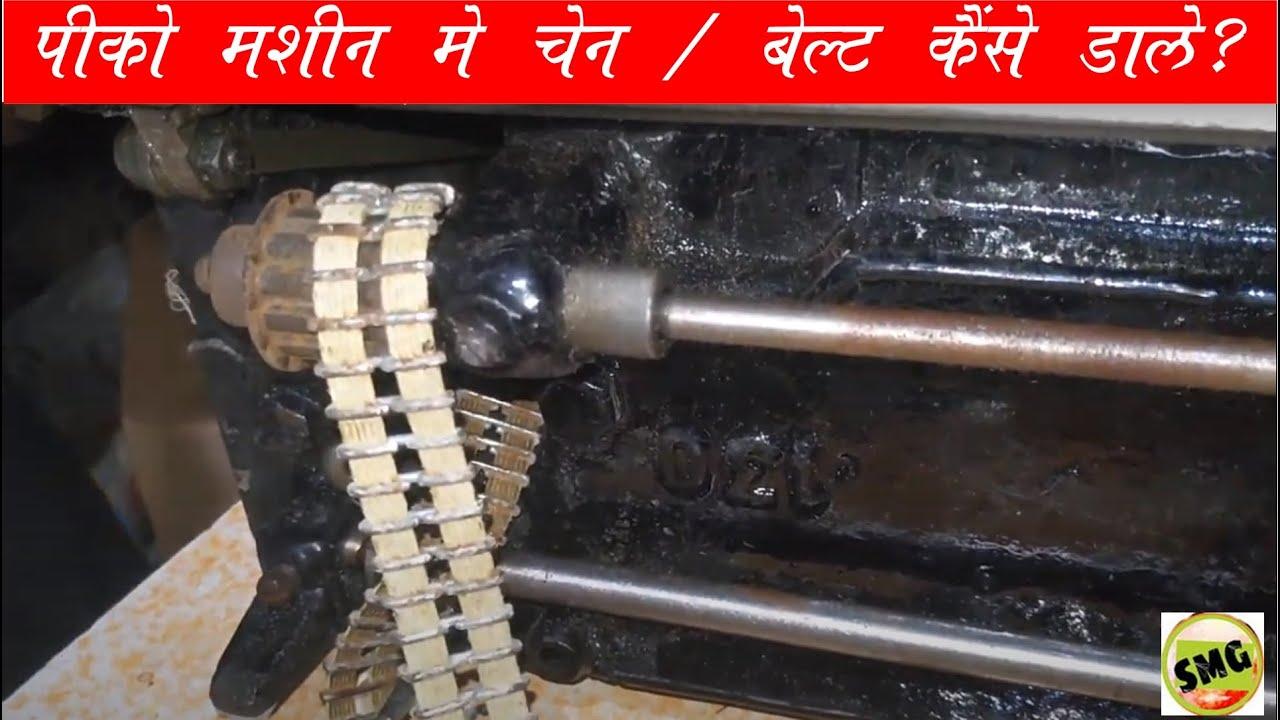 Download Pico machine Repair Pico machine belt kese Dale or gear setting kaise kare