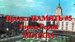 Проект ПАМЯТЬ #5 - Город-Герой Москва. Великая Отечественная война