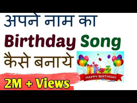 How To Make Birthday Song Of Your Name 2018