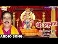 #Byas Bharat Sharma Bhakti Song - वीर हनुमान जी - Veer Hanuman Ji - Morning Hanuman Bhajans