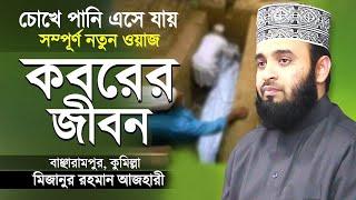 কবরের জীবন কতইনা ভয়ানক | মিজানুর রহমান আজহারী | Surah At Takathur Tafsir | Mizanur Rahman Azhari