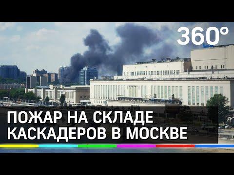 Пожар а складе каскадёров «Парка киноприключений» в Москве