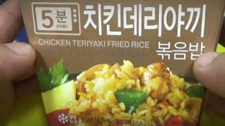 치킨 데리야끼 볶음밥, 이마트 피코크 전자렌지 5분간 …