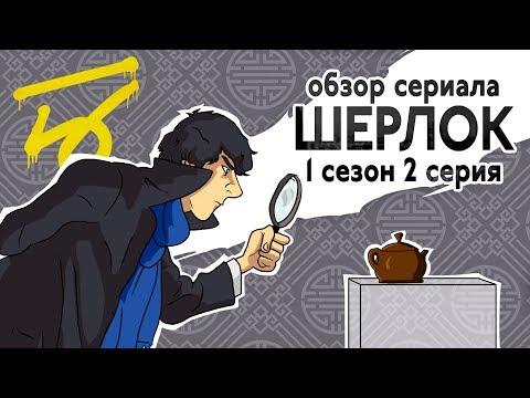 Шерлок 1 сезон 2 серия на английском