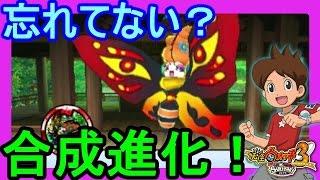 【妖怪ウォッチ3】忘れてませんか?合成進化でまた合成! #妖怪ウォッチ3 #Yo-kai Watch3 チャンネル登録お願いします もしよかったらみんなで共有してもらって楽しみ ...