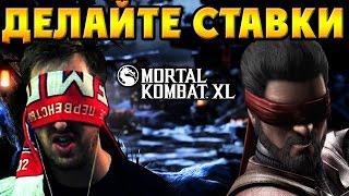 СЛЕПАЯ ЯРОСТЬ 2 ТИЗЕР - Делайте Ваши Ставки - Mortal Kombat X