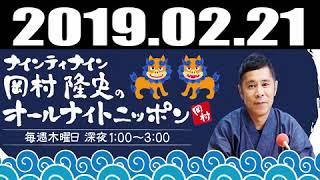 2019.02.21 ナインティナイン岡村隆史のオールナイトニッポン https://y...