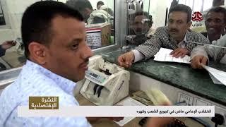 الإنقلاب الإمامي ماض في تجويع الشعب وقهره | تقرير يمن شباب