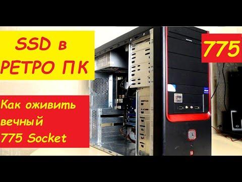 SSD от HYPER X в РЕТРО ПК! Часть 3. Оживляем вечный 775 Socket!