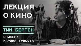 Тим Бёртон / Лекция о кино