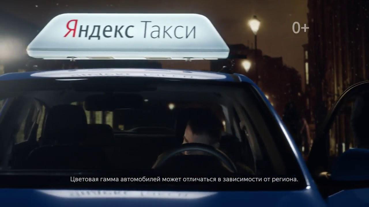 Реклама яндекс такси ролик google adwords как пополнить баланс