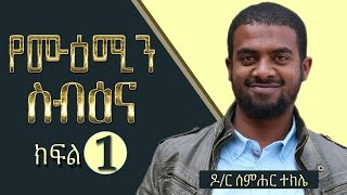 Mu'emins Personality (Part 1) ᴴᴰ   by Dr. Semhar Tekle #ethioDAAWA