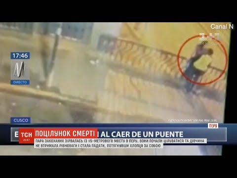 У Перу закохані втратили рівновагу та зірвалися з 15-метрового мосту