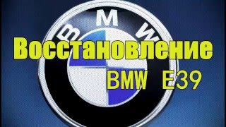 Bmw E39 восстановление кузова(кузовной ремонт,реставрация бмв)(http://auto-pokrasim.ru В этом ролике представлен кузовной ремонт BMW E39,восстановление кузова БМВ E39, реставрация БМВ...., 2016-02-28T18:10:11.000Z)