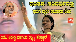 Laxmi Hebbalkar Strong Hit Back At BJP Govt   Belgaum news   Karnataka Politics   YOYO Kannada News