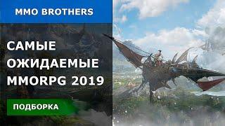 Самые ожидаемые MMORPG игры на ПК в 2019 (Трейлеры)   ТОП 10