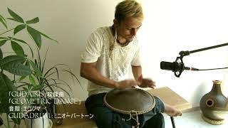 グーダドラム https://www.danilotsuyoshi.com/gudadr... グーダドラム...