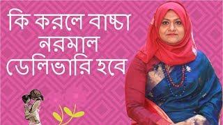 Download Video কি করলে বাচ্চা নরমাল ডেলিভারি হবে  |  Dr  Farzana Sharmin | Kids and Mom MP3 3GP MP4