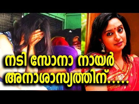 നടി സോനാ നായര് അനാശാസ്യത്തിന്............| Actress Sona Nair to act as Prostitute for new movie