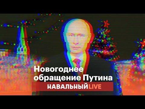 Чистосердечное новогоднее обращение Путина | RYTP