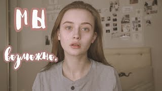 Download Мы - Возможно (cover by Valery. Y./Лера Яскевич) Mp3 and Videos