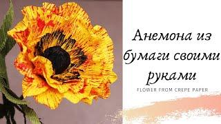 Анемона из бумаги своими руками / DIY / How to make Anemone flower from crepe paper