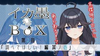 イカ墨BOX 第2回「調べてほしい!編其ノ壱」