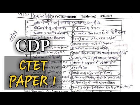 CTET Paper 1 Answer Key | CDP | CTET DEC 2019 | Download ...