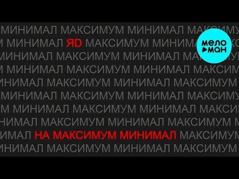 ЯD - НА МАКСИМУМ МИНИМАЛ Single