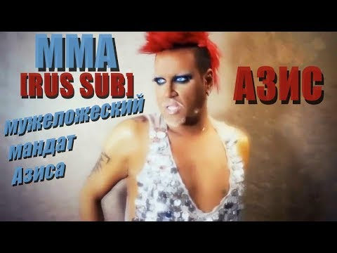 Азис – MMA [RUS SUB]