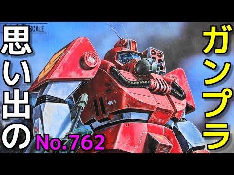 762 TAKARA 1/48 アビテートT-10B ブロックヘッド 『太陽の牙ダグラム』