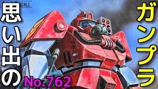 思い出のガンプラキットレビュー集 No.762 ☆ 太陽の牙ダグラム TAKARA 1/48 コンバットアーマー アビテートT-10B ブロックヘッド