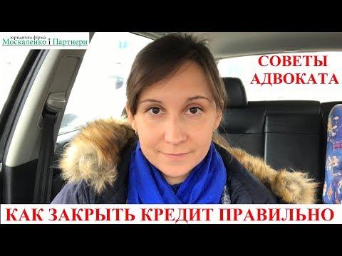 КАК ЗАКРЫВАТЬ КРЕДИТЫ: советы адвоката Москаленко А.В.